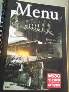 ariyna__menu